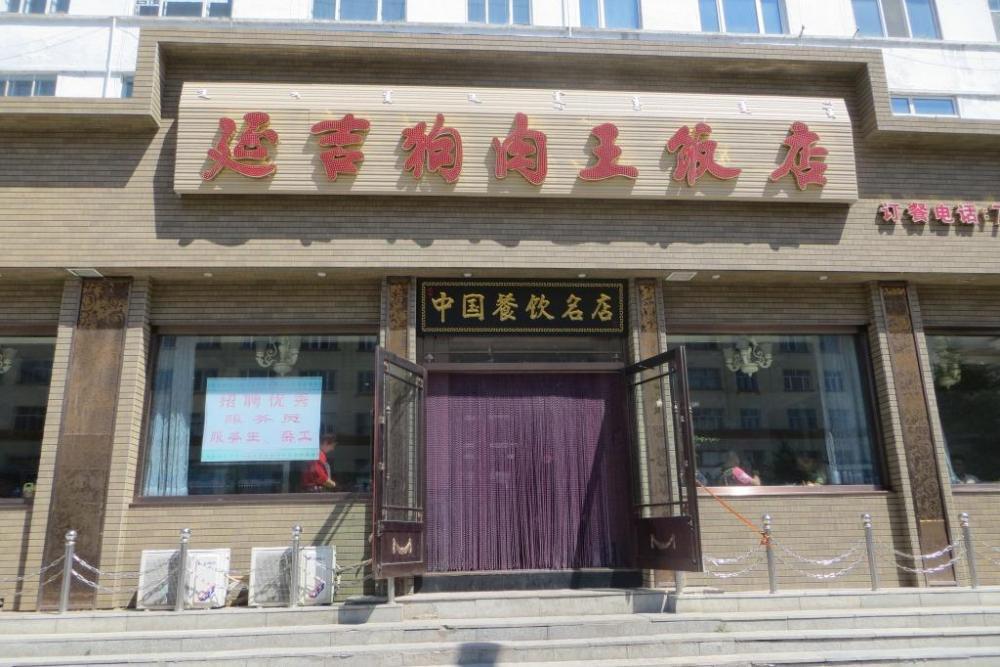 150527 041 Lunch Entrance.JPG